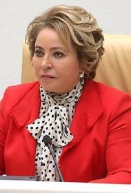 Матвиенко предложила усилить финансовую дисциплину компаний с госучастием