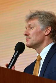 Песков заявил, что от Москвы вряд ли можно ожидать односторонней отмены санкций против Киева