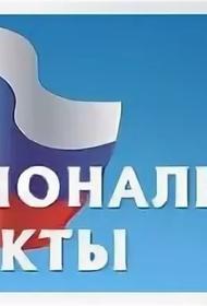 Реализация нацпроектов в Сибири проходит с нарушениями