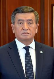 Совбез и МВД Киргизии «потеряли» президента Сооронбая Жээнбекова. Пресс-секретарь знает, где глава республики