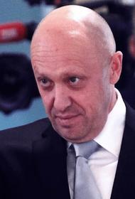 Россию ждёт прекрасное будущее без навальных и американского лобби — Пригожин