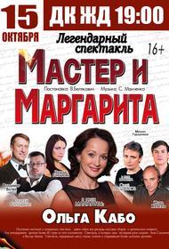 В Челябинске состоится спектакль «Мастер и Маргарита» с Ольгой Кабо