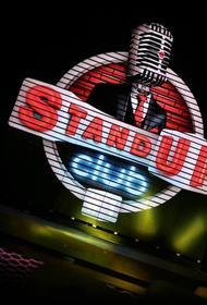 Стендап-клубу грозит штраф до 300 тыс. за нарушение масочного режима