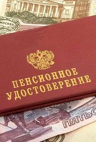 Правительство рассматривает вопрос индексации пенсий работающим пенсионерам