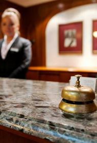 Гостиница — невидимка?