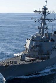 Пекин выразил свое крайнее недовольство появлением эсминца ВМС США в Южно-Китайском море