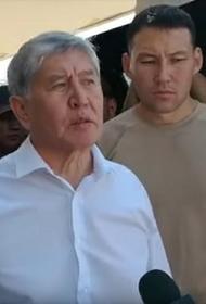 Садыр Жапаров заявил, что машину Атамбаева обстреляла его охрана