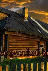 Что ждёт русскую деревню?