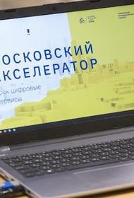 Депутат Мосгордумы Андрей  Титов: Московский акселератор помогает выявить социально важные стартапы
