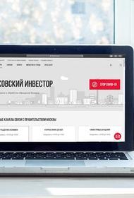Собянин: Электронный сервис «Московский инвестор» запустят до конца года