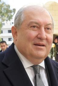 Президент Армении Саркисян назвал Россию надежным партнером республики