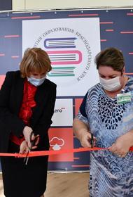 На Кубани открылся Центр непрерывного повышения профмастерства педагогов