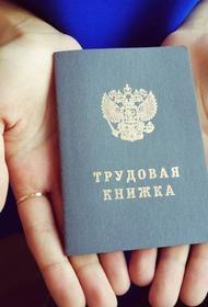 Депутат Мосгордумы Гусева: Москвичи смогут самостоятельно выбрать формат ведения трудовой книжки