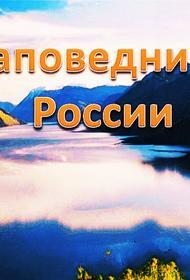 Топ самых важных заповедных зон России