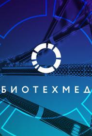 Пятый  ежегодный форум БИОТЕХМЕД-2020 состоится в новом формате