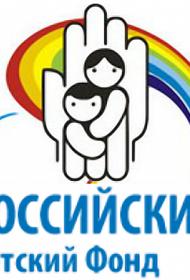 Фонд защиты детей учрежден