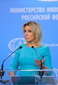 Захарова: Россия ответит на антироссийские санкции ЕС из-за Навального и Ливии