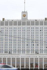 Правительство вывело из-под научно-методического руководства РАН ряд организаций