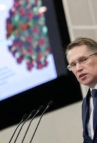 Мурашко заявил о напряженной ситуации с коронавирусом в стране