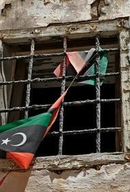 СМИ сообщили о возможном штурме тюрьмы «Митига» из-за ареста Аль-Биджи