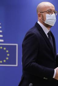 Глава Евросовета Шарль Мишель назвал ситуацию с COVID-19 в ЕС серьезной и беспрецедентной