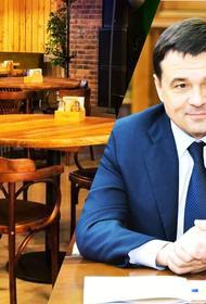 Всё по-тихому и без массовых мероприятий.  Бары и рестораны в Московской области на ночь не закроются, но обойдутся без хард-пат