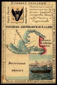 В этот день в 1867 году Аляска официально была передана Соединённым Штатам