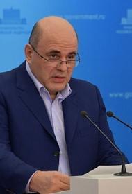 Мишустин заявил о макроэкономической стабильности в стране