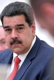 Мадуро сообщил о прибытии в Венесуэлу из России лекарства от коронавируса
