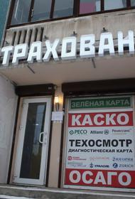 С 19 октября автовладельцы в России могут приобретать полис ОСАГО по новым правилам
