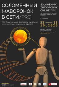 Челябинский театр кукол дарит городу необыкновенный фестиваль