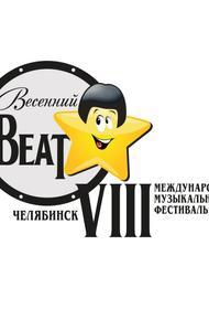 В Челябинске пройдет музыкальный фестиваль «Весенний beat»