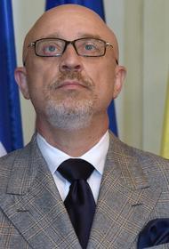 Украинский вице-премьер Резников: полноценная реинтеграция Донбасса займет не менее 25 лет