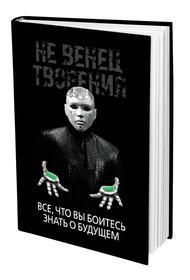 В издательстве «Аргументы недели» вышла книга Игоря Диденко «Не Венец творения. Всё, что вы боитесь знать о будущем»