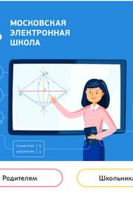 Наталья Касперская: Команда проекта смогла оперативно отладить работу МЭШ