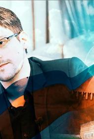 Опасен ли Сноуден для России? 