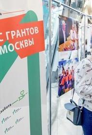 Сергунина: Грантовую поддержку от Правительства Москвы получат около 200 НКО