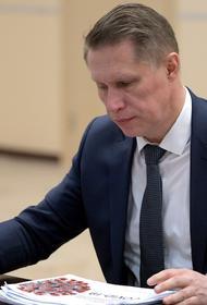 Глава Минздрава Мурашко уйдет на самоизоляцию из-за COVID-19 у члена семьи