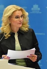 Татьяна Голикова: диабетики в 10 раз чаще болеют коронавирусом