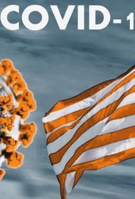 Коронавирусная обстановка в США пока не улучшается