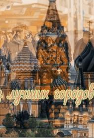 Москва вошла в пятерку лучших городов мира в рейтинге The World's 100 Best Cities