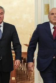 Володин предложил Мишустину поддержать регионы