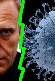 Чье здоровье ценнее: 43 миллионов зараженных, или одного Навального