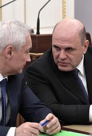 Эксперт Гращенков считает, что в перспективе в Кабмине РФ может произойти ротация «под Белоусова»
