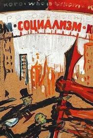 Америка обречена на эксперимент под названием «социализм»