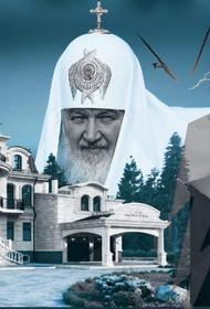 Издание «Проект» сообщило, что семье патриарха Кирилла принадлежат 7 квартир и доли в нежилом помещении на 225 млн рублей