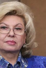 Москалькова заявила, что россияне с пониманием относятся к масочному режиму