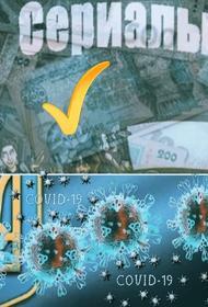 Украина потратит деньги из COVID-фонда на сериалы