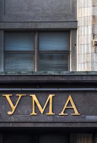 Депутат Аксаков оценил предложение о временной отмене комиссий за банковские переводы