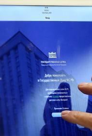 Заседания комитетов и Совета Госдумы предлагается в онлайн-формате
